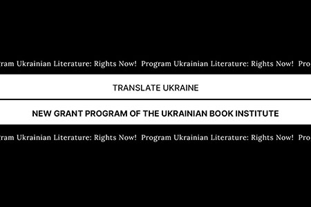 Translate Ukraine: New Grant Program of the Ukrainian Book Institute