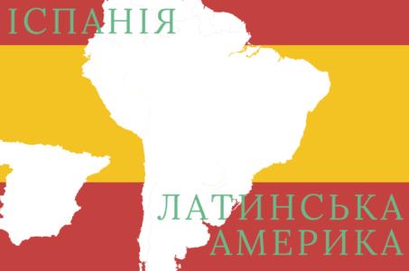 Іспаномовний світ: понад пів мільярда читачів і пів мільярда євро експорту з Європи